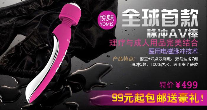 香港诺兰 悦魅电磁脉冲双马达AV棒 双马达7频 5种脉冲模式 防水