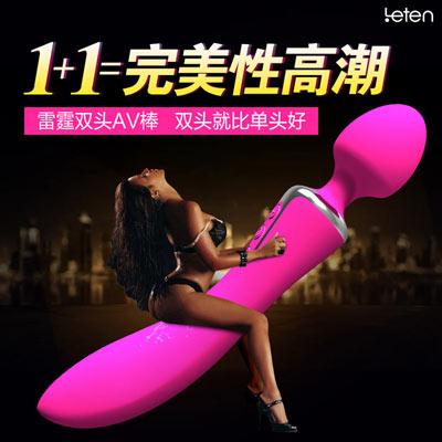 雷霆 充电双头av棒振动器 硅胶G点振动自慰器 成人用品女性性保健品