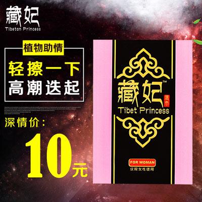 藏妃 女用植物助情湿巾提升增强快感外用兴奋湿巾1片装