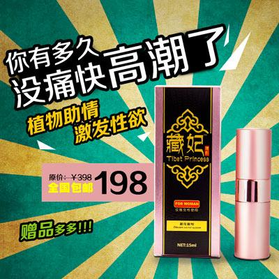 藏妃 女用助情喷剂高潮液 提升快感 成人用品 女性 缩短高潮时间 提升敏感度